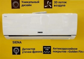 Кондиционер Zanussi ZACS/I-07 HS/N1/Inv Siena